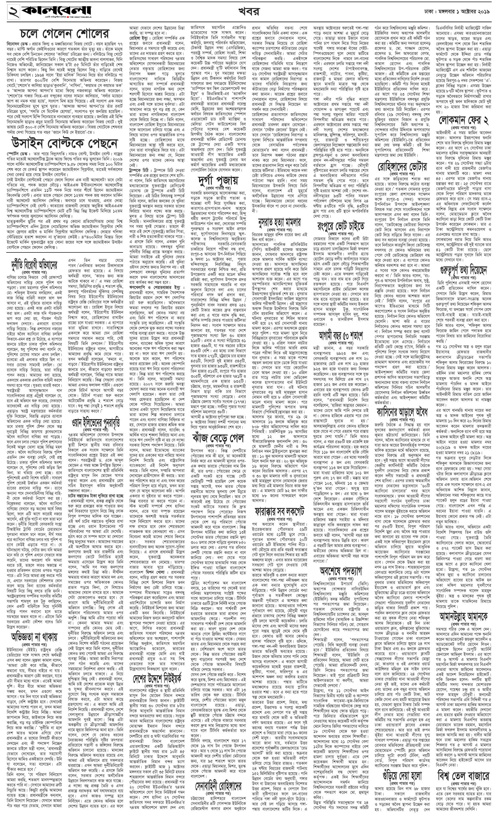 Page-2-(30-9-2019).qxd_Page