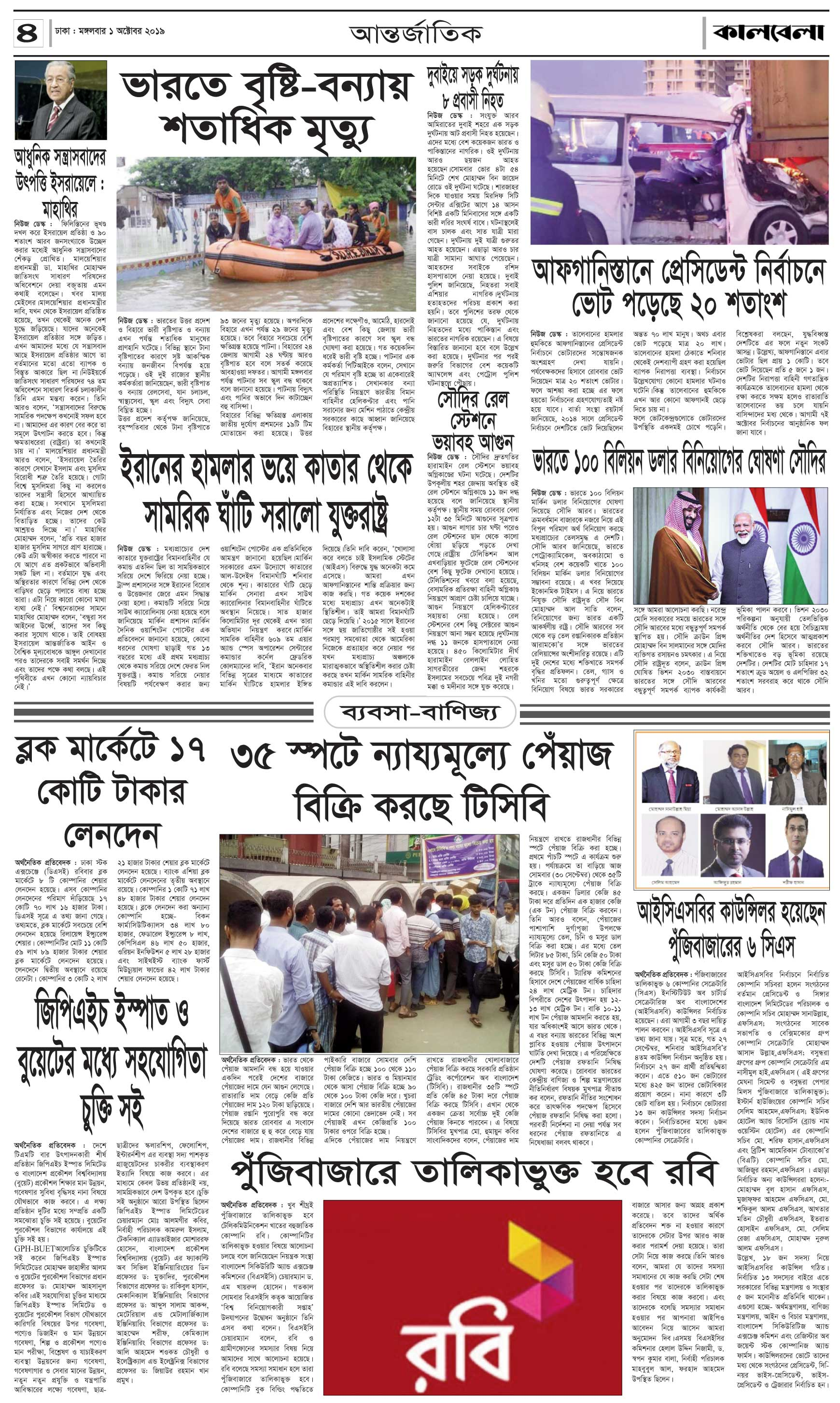 Page-4-(31-09-19).qxd_Page-
