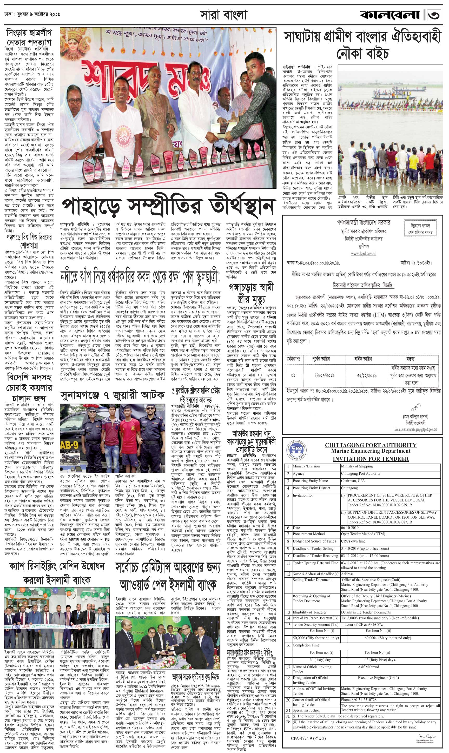 Page-3-(8-10-2019).qxd_Page