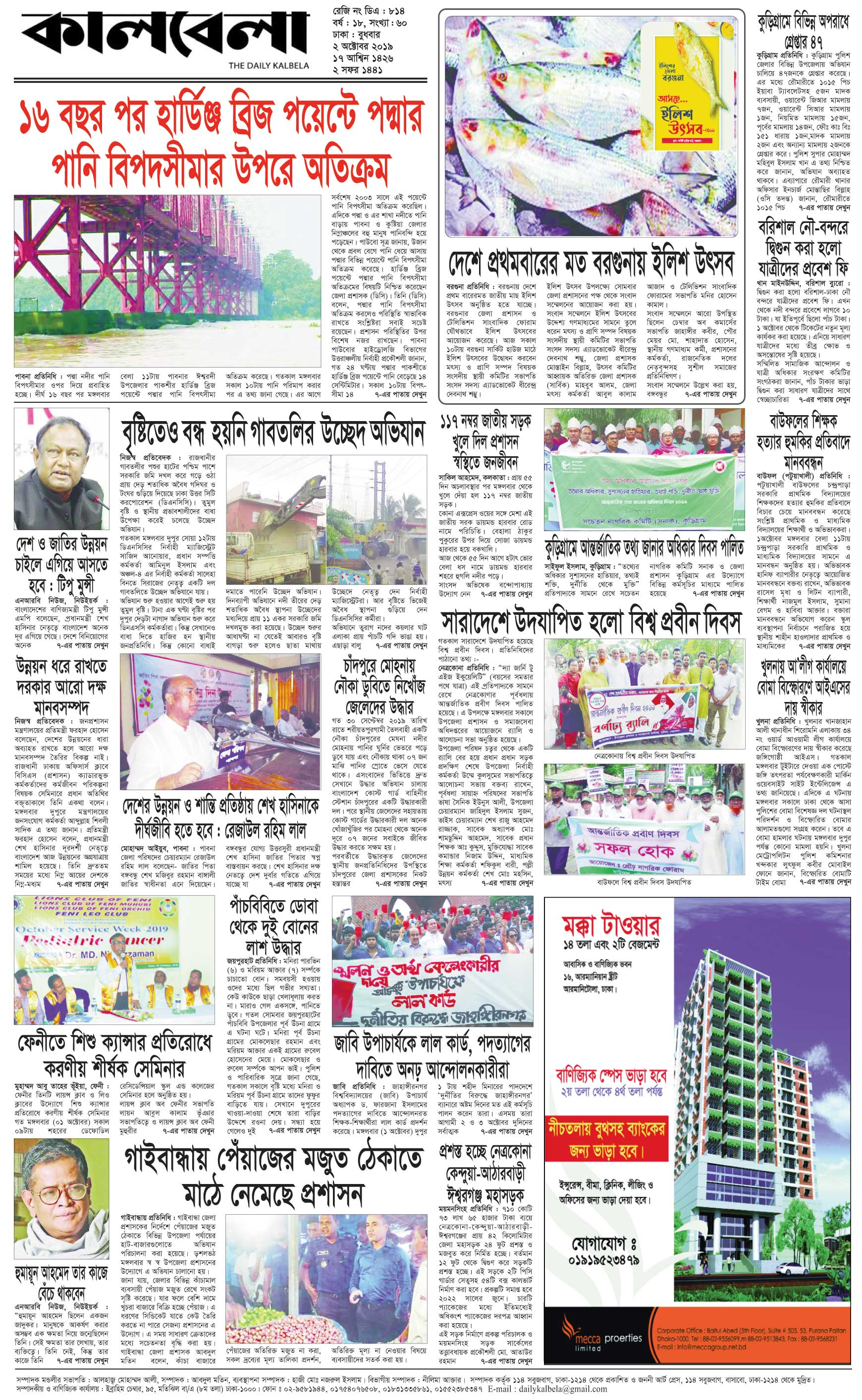 Page-8-(1-10-2019).qxd_Page