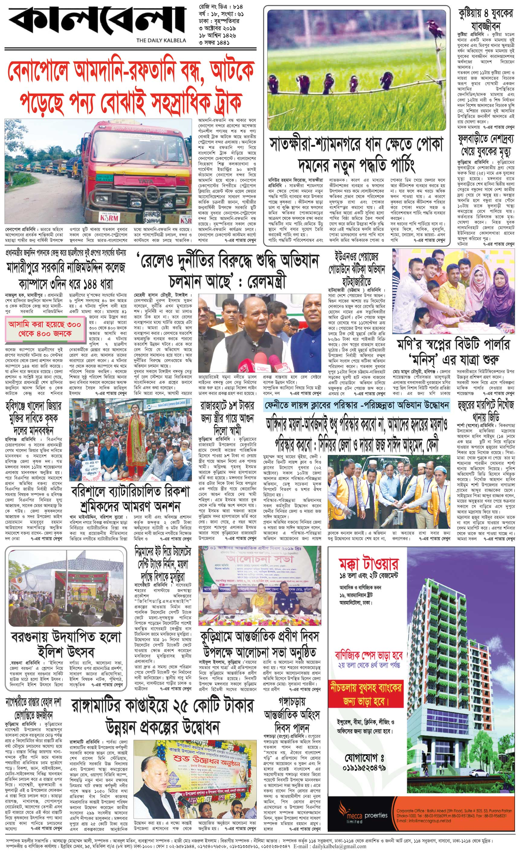 Page-8-(2-10-2019).qxd_Page