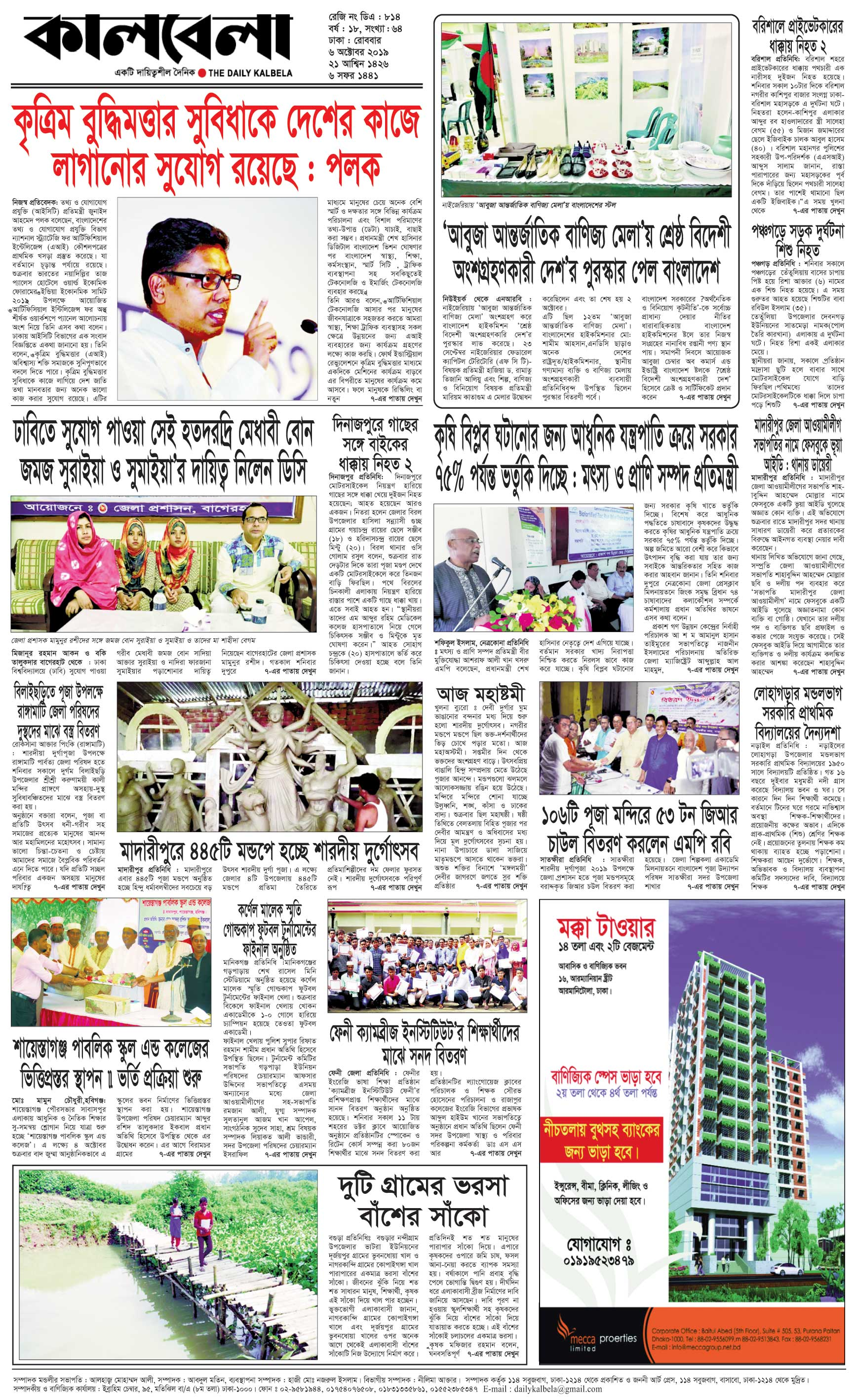 Page-8-(5-10-2019).qxd_Page
