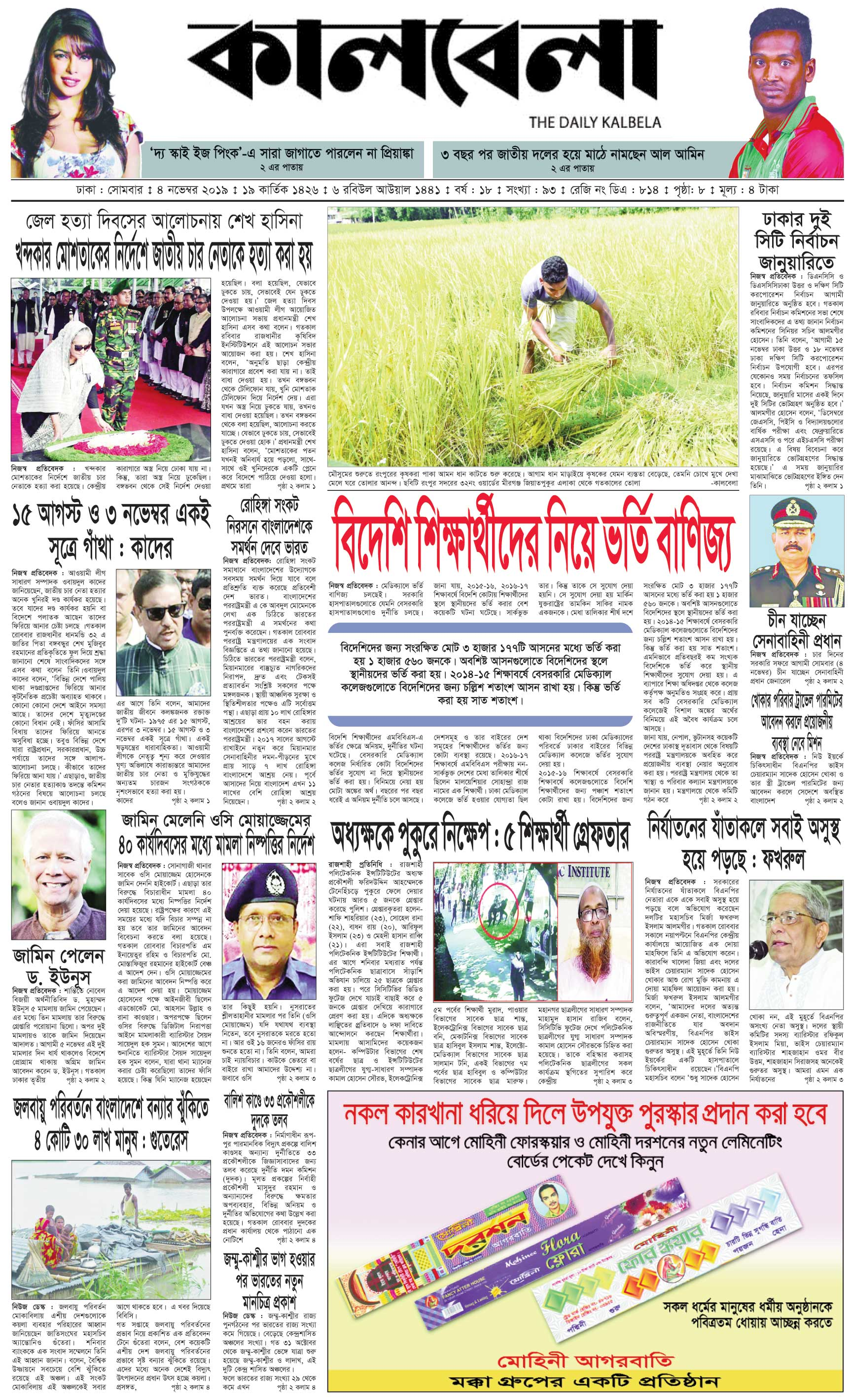 Page-1-(3-11-2019).qxd_Page