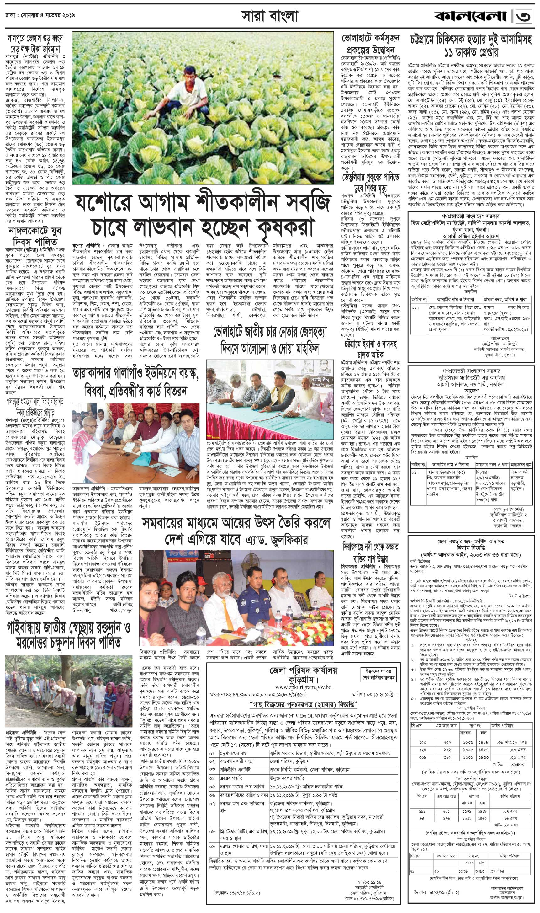 Page-3-(03-11-2019).qxd_Pag