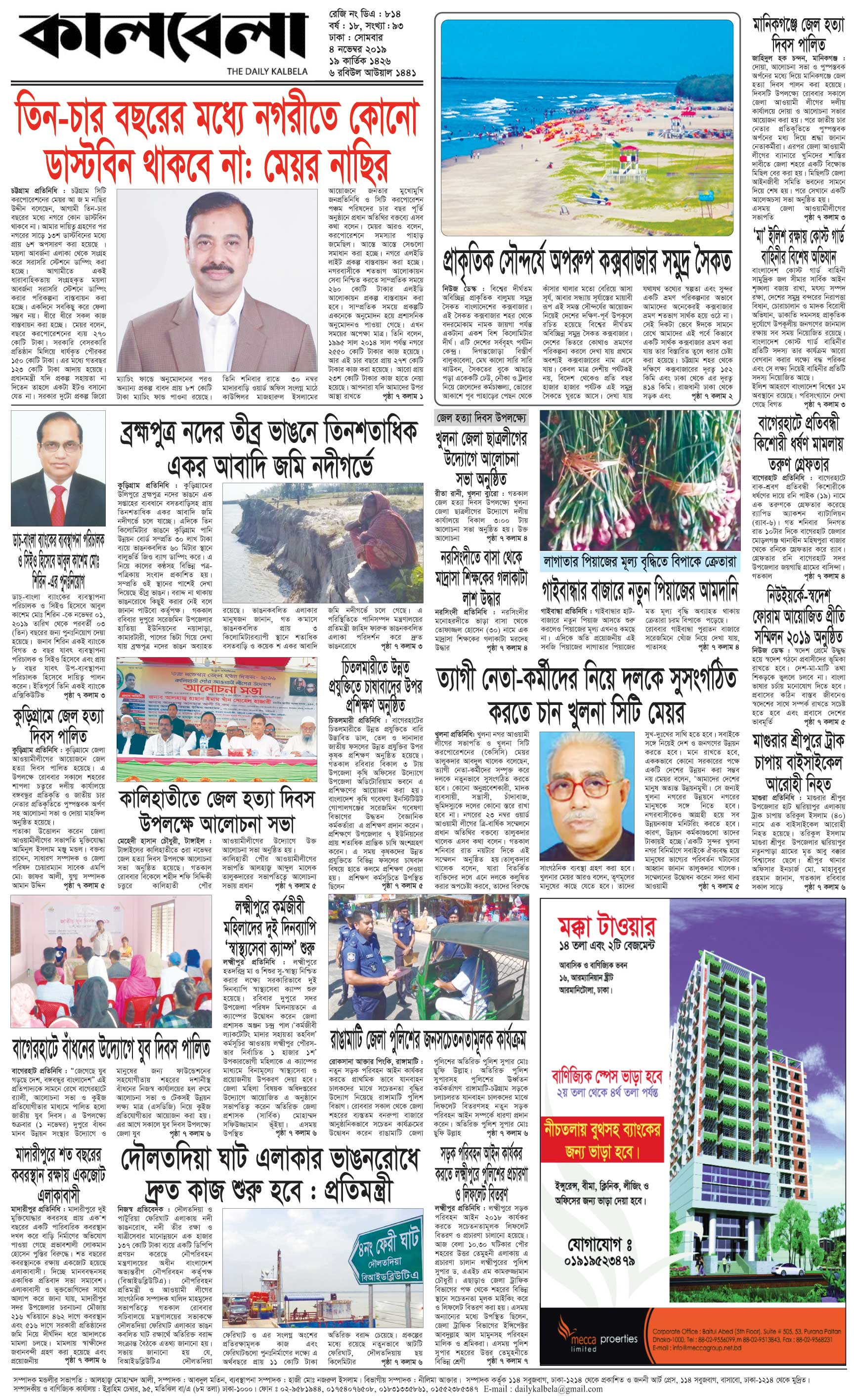 Page-8-(3-11-2019).qxd_Page